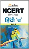 NCERT Prashn-Uttar - Hindi ''B'' for Class IX