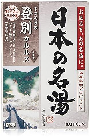 Nihon No Meito Noboribetsu Hot Springs Spa Bath Salts - Five 30g Packets, 150g total by NIHON NO MEITO