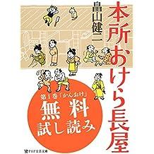 本所おけら長屋【お試し読み版】 (Japanese Edition)