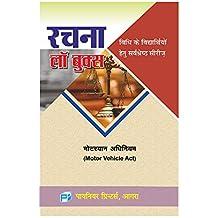 Motor Vehicle Act (Hindi)