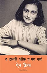 The Diary of Young Girl (Hindi Edition)