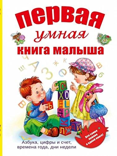 pervaia-umnaia-kniga-malysha-vse-samoe-nuzhnoe-v-odnoi-knige-azbuka-tsifry-i-schet-vremena-goda-dni-