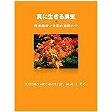 Shin ni Ikiru Yuuki (Japanese Edition)