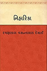 Niharika  (Gujarati)