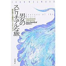 Danjo no supirichuaruna tabi : Tamashii o sodateru ai no pātonāshippu