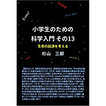 Introduction to science for primary school students  Part 13  Think of the origin of life (Japanese Edition)