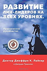 Developing Lean Leaders at all Levels: A Practical Guide (Russian Edition) by Jeffrey Liker (2016-03-22)