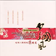 The Heart of China Daughter (Relaxing version)