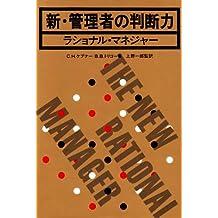 Shin kanrisha no handanryoku : rashonaru manejā