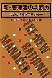 Shin kanrisha no handanryoku : rashonaru manejaÌ