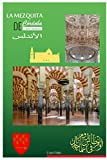 EL ARTE ANDALUSI. La Mezquita de Cordoba.: Volume 3 (El Arte Andalusí.)