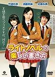Light Novel No Tanoshii Kakika [Edizione: Germania]
