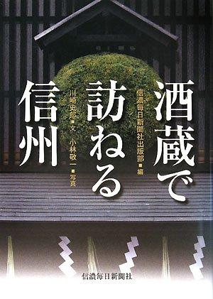 Sakagura de tazuneru shinshū