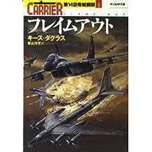 フレイムアウト―第14空母戦闘群〈4〉 (光人社NF文庫)