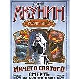 Smert Na Brudershaft: Filma 7/8, Maria Maria, Nichego Svyatogo (Russian Edition) by Boris Akunin (2010-04-02) - Boris Akunin