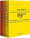 甲骨文丛书·世界的演变:19世纪史(套装共3册)