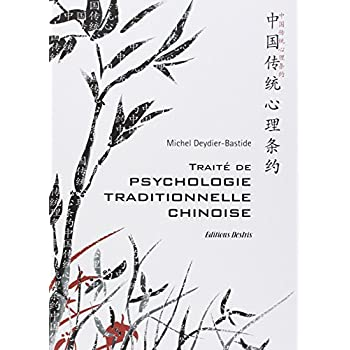 Traité de psychologie traditionnelle chinoise Xin Li : La plus ancienne psychologie du monde
