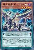Yu-Gi-Oh! MACR-JP019 - Supreme King Dragon Darkwurm - Normal Japan
