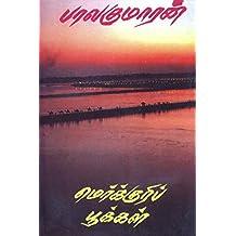 Mercuri Pookkal (Tamil Edition)
