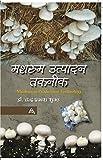 Mushroom Utpadan Taknik (Mushroom Production Technology)