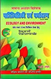 Ecology And Environment (H)