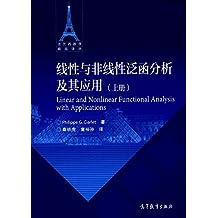 法兰西数学精品译丛:线性与非线性泛函分析及其应用(上册)