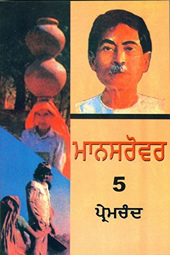 Mansarovar Bhag 5 (Punjabi)