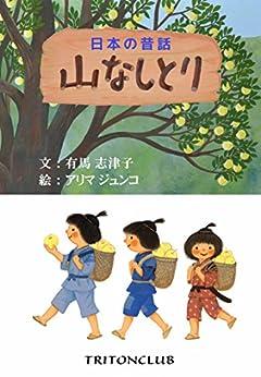 Yamanashitori (Japanese Edition) par [ArimaSizuko]
