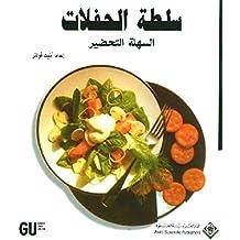 سلطة الحفلات السهلة التحضير (Arabic Edition)