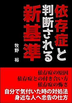 izonshoutohandansarerusinkijun (Japanese Edition) di [makino hiro]