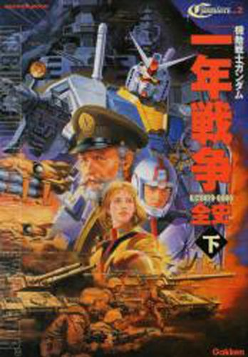 Mobile Suit Gundam: One Year War Complete History UC0079-0080