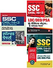 SSC CHSL (10+2) Guide, Solved Paper, 15 Practice Sets 2020 Hindi (Set of 2 Books)