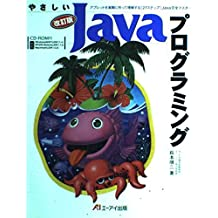 Friendly Java programming (1998) ISBN: 4871936589 [Japanese Import]