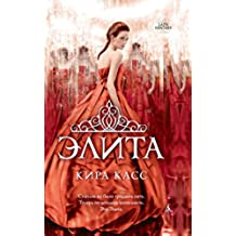 Элита (Lady Fantasy) (Russian Edition)