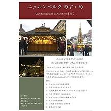 Nuernberg no susume: Nuernberger Christkindlesmarkt toha Nyurunberuku de nihongo wo manabu (Japanese Edition)