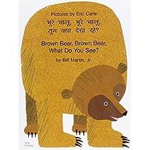 Brown Bear, Brown Bear, What Do You See? In Hindi and English (English and Hindi Edition) by Bill Martin (2003-05-04)