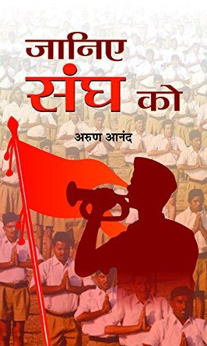 JANIYE SANGH KO (Hindi Edition)