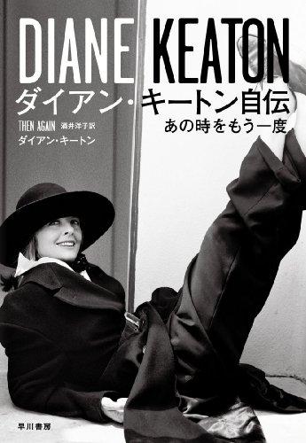 daian-kiton-jiden-ano-toki-o-mo-ichido