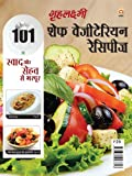 Grehlakshmi 101 Chef Vegetarian Recipes