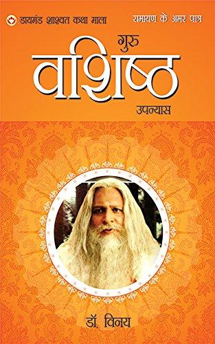 Ramayan Ke Amar Patra : Guru Vashistha (Hindi Edition) por Dr. Vinay