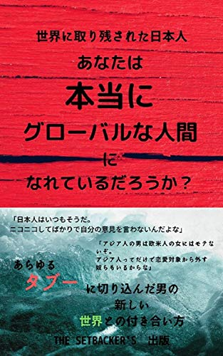are you really a global perason (Thesetbackers) (Japanese Edition)