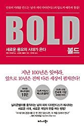Bold: How to Go Big, Create Wealth and Impact the World (Korea Edition)