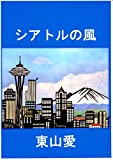 Winds of Seattle (Japanese Edition)