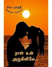 நான் உன் அருகினிலே (Tamil Edition)