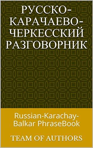 Русско-карачаево-черкесский разговорник: Russian-Karachay-Balkar PhraseBook (English Edition)
