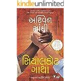 Sialkot Gatha: The Sialkot Saga (Gujarati) (Gujarati Edition)