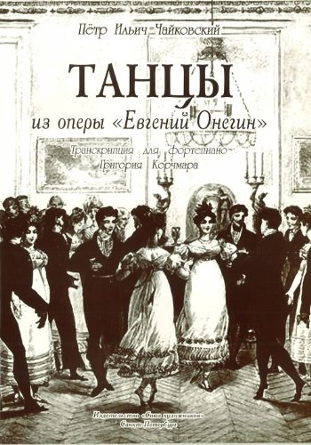 dances-from-the-opera-eugene-onegin-transcriptions-for-piano-by-g-korchmar