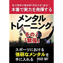 Mental training that demonstrates your ability in production (Japanese Edition)