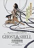 Anime 'Ghost In The Shell Poster (1995, Masaru oshii,' motoko kusanagi, '' The Puppet Master), A2
