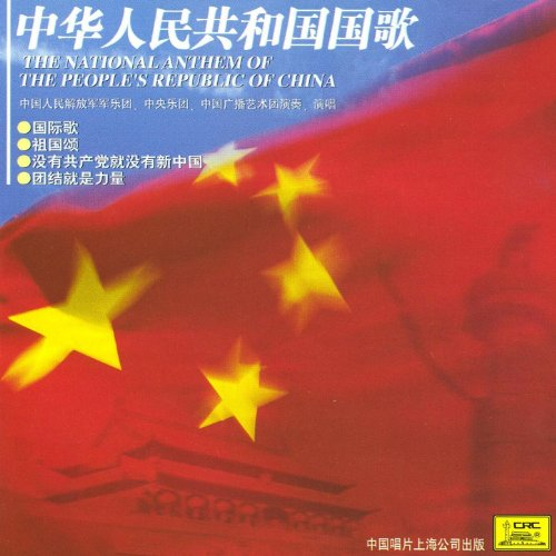 National Anthem Of Peoples Republic Of China